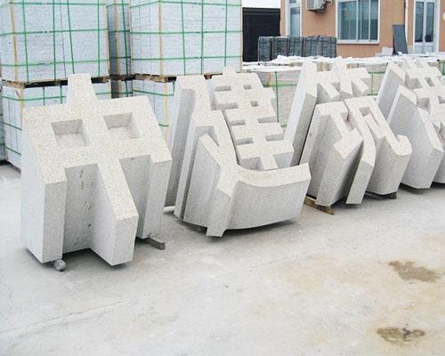 大理石立体字